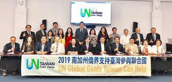 南加州僑界支持臺灣參與聯合國