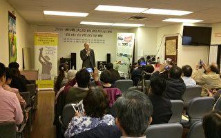 袁红冰教授温哥华演讲:香港大反抗的启示