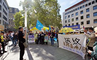 德不同族裔代表声援香港 揭露中共迫害