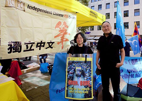 2019年9月14日,多團體齊聚德國科隆譴責中共,聲援香港民眾五大訴求。圖為集會主要召集人、獨立中文筆會會長廖天琪(左)和副秘書長潘永忠。(黃芩/大紀元)