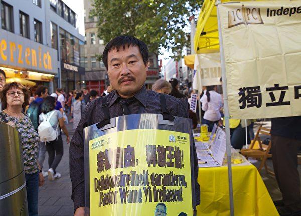 2019年9月14日,多團體齊聚德國科隆譴責中共,聲援香港民眾五大訴求。圖為中國人權觀察理事、發言人馬永濤在集會現場。(黃芩/大紀元)