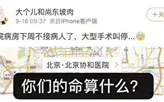 北京十一安保空前严密 医院病房只出不入
