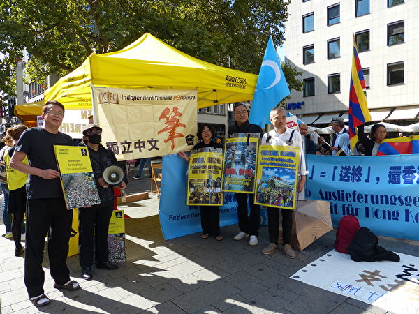 2019年9月14日,多團體齊聚德國科隆譴責中共,聲援香港民眾五大訴求。圖中左一為《歐華導報》主編錢躍君。(莫凌/大紀元)