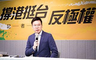 民进党驳斥国台办介入说 林飞帆:坚定挺港争民主