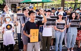 声援东华被捕港生 台学团赴陆委会递陈情书