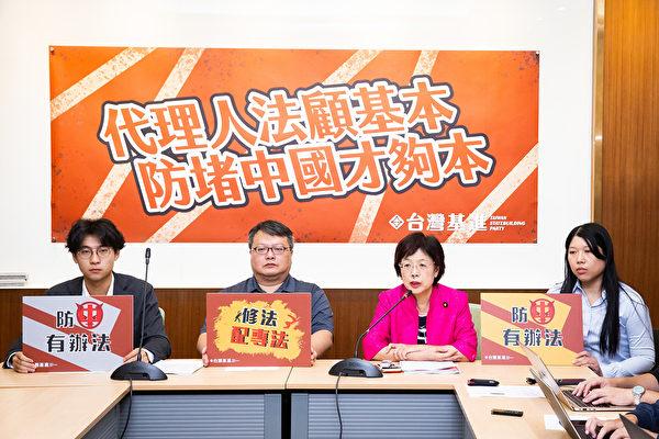 為防範中共勢力滲透來影響台灣,台灣基進與民進黨立委尤美女(右2)等人9月19日召開記者會,公佈由兩黨合作的「境外勢力影響透明法」草案。(陳柏州/大紀元)