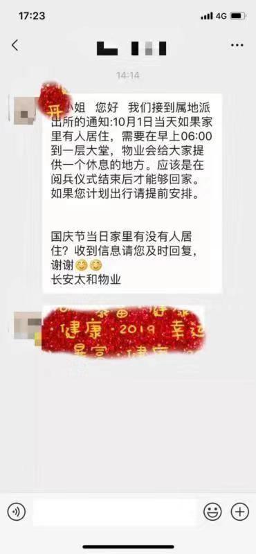 長安太和務業的公告通知。(受訪者提供)