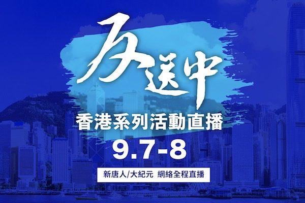 【直播】9.8港人游行 警方清场拘捕多人