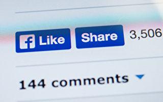 脸书人气下降 或考虑隐藏按赞数