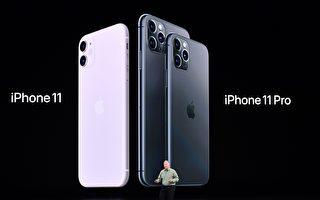 苹果发布三款新iPhone 亮点一次看懂