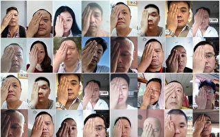"""声援""""警察还眼""""行动  湖南20多人被约谈"""