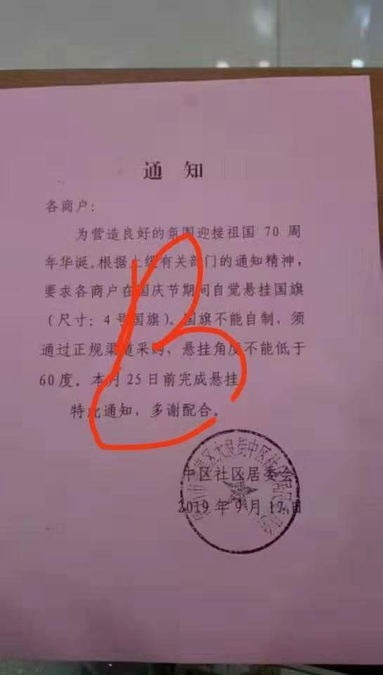 十一,中共建政70年,商戶被要求懸掛黨國國旗,規定大小、懸掛角度及購買渠道等。(知情者提供)
