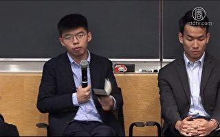 黄之锋纽约哥伦比亚大学演讲 为港人发声