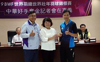 吴昶润世界羽总世界壮年羽球锦标赛夺金