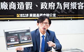 台前瞻包商違法用中國製產品 成功嶺也中標