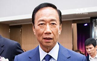 不选总统 郭台铭:永远与中华民国同在