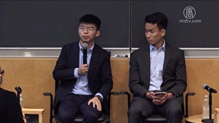 香港眾志秘書長黃之鋒(左)與就讀於華盛頓大學研究所的梁繼平(右)13日在哥大演講。(新唐人電視台)