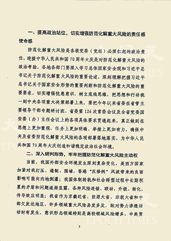大紀元獲悉中共山西國安委2019年9月2日簽發的特急密件。(大紀元)