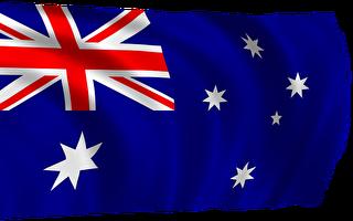 澳洲移民政策倾偏远区 留学生拿永居变更难