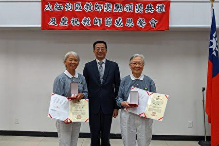駐紐約臺北經濟文化辦事處副處長張俊裕(中)為任教滿30年的教師頒獎。