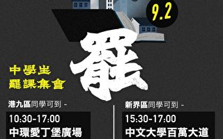 【直播回放】香港反送中 9.2罢课集会