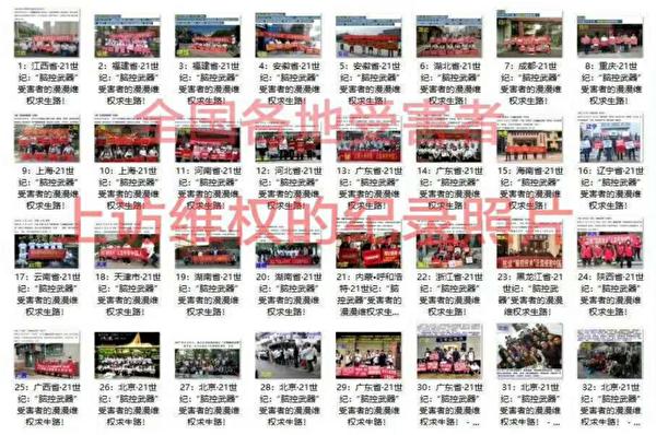 中國各地腦控受害者上訪維權記錄照片。(受訪者提供)