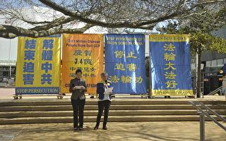 新西蘭慶3.4億華人三退 覺醒民眾義務護旗