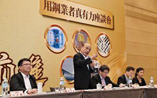 蘇貞昌:組織國家隊 提升用鋼產業
