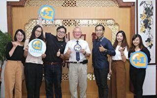 嘉易创获2019年度经济部绩优创育机构奖