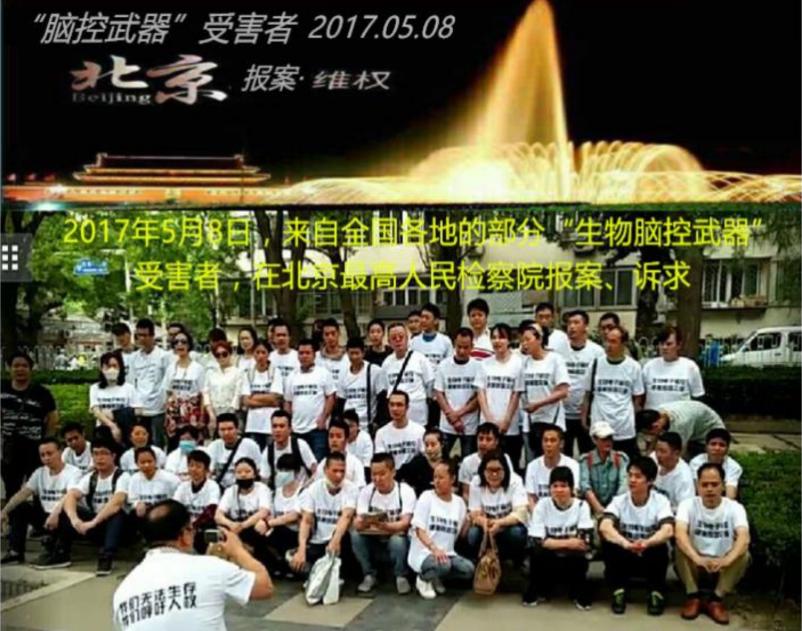 近年來,「腦控」這個名詞以及被「腦控」者不被外界所理解、特別是在中共有意混淆、掩蓋與打壓下受到的非人性的虐待,在大陸越來越被揭示開了。圖為2017年5月,中國各地腦控者北京維權。(受訪者提供)