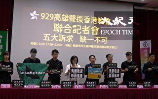 九二九全球串联反极权 高雄撑香港
