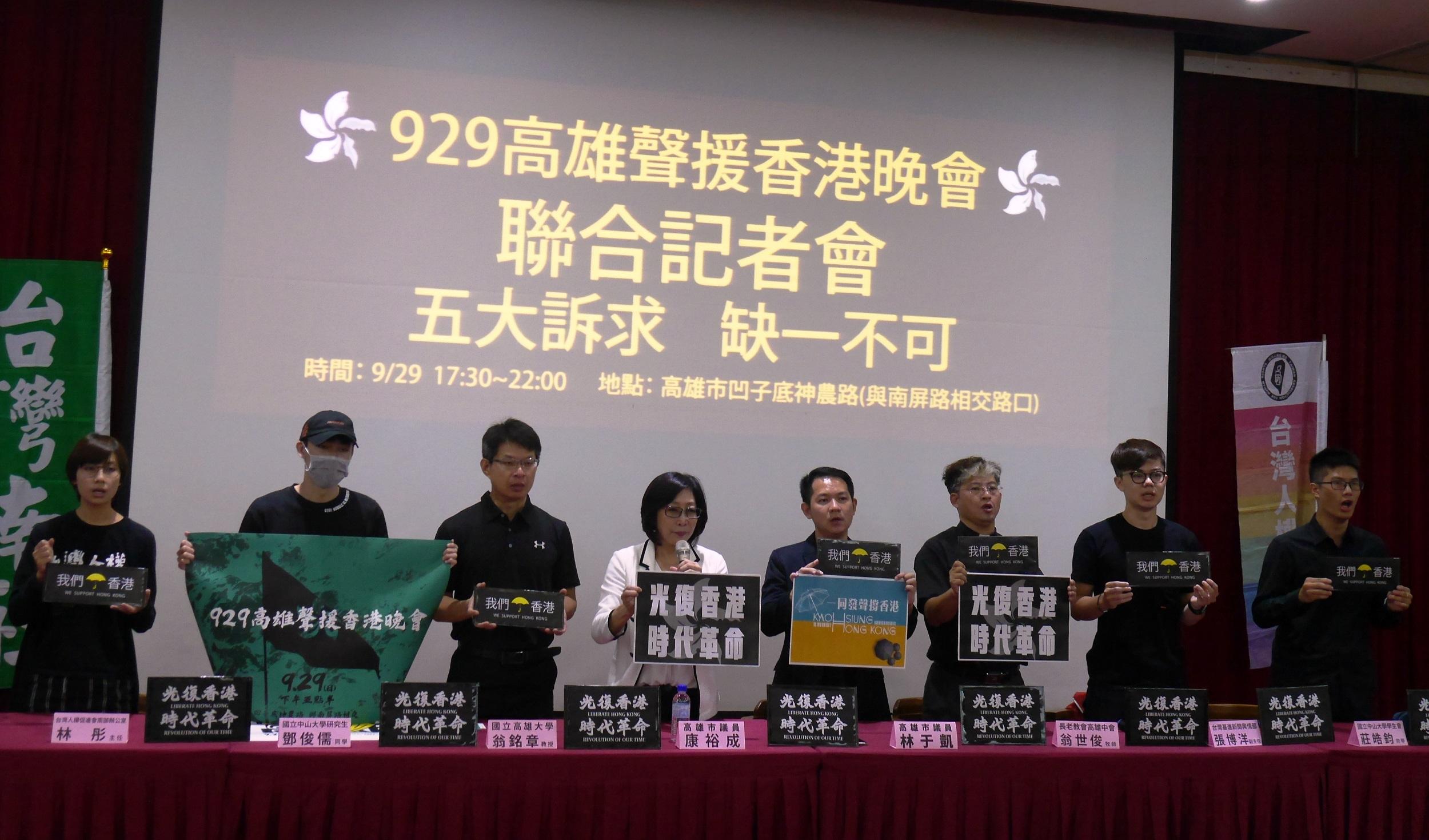 九二九全球串聯反極權 高雄撐香港