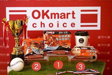 OK Choice9月5日發表7款聯名新品,其中開丼為此開發3款可當早餐的商品,包含火烤燒肉蛋土司、蕈菇骰子牛飯糰、麻婆豬腳雙拼捲便當,預計可為鮮食早餐提高業績。