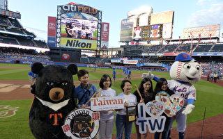 紐約大都會臺灣日 蔡英文視頻登球場主看板