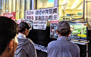 紐約華人:從港人抗共看到更多希望