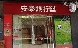 旺旺再扩金融版图  台基进党:应确认红色关系