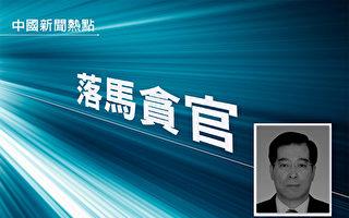 涉秦嶺違建案 西安前環保局長獲刑12年