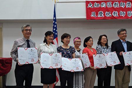 紐約華僑文教服務中心主任黃正杰為任教滿10年的教師頒獎。