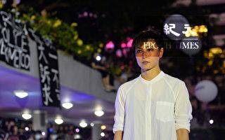 反送中罢课 何韵诗:为香港新世代感到骄傲