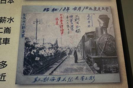昭和时期的海军出征,在虎尾火车站受到英雄式的欢送!