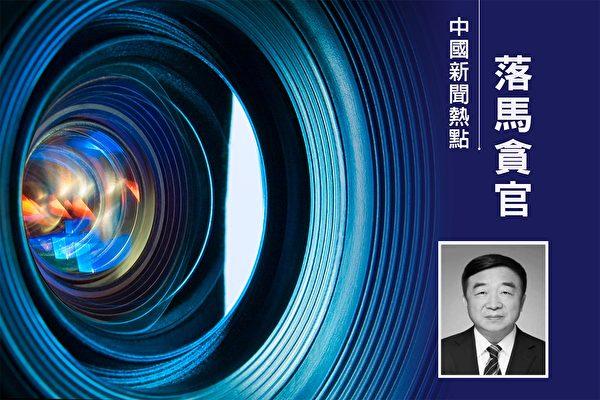 哈尔滨市政协主席姜国文被调查。(大纪元合成)