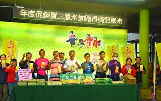年度促销 买SAMSUNG米加赠得奖冠军米