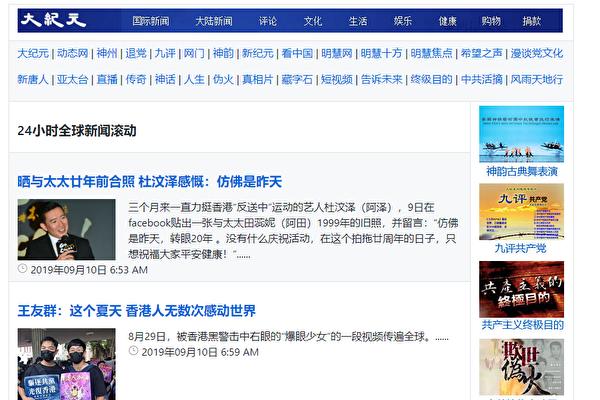 全球最大代碼開源社區GitHub,9月5日公佈了中共國安部9月3日發出的,要求封鎖大紀元、新唐人等新聞鏈接的「請求」。圖為中共國安部要求GitHub清除的內容截圖。(網絡截圖)