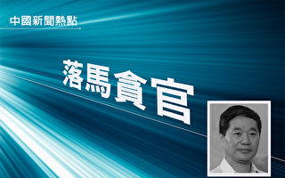 受賄罪 茅台前總經理劉自力被判11年半
