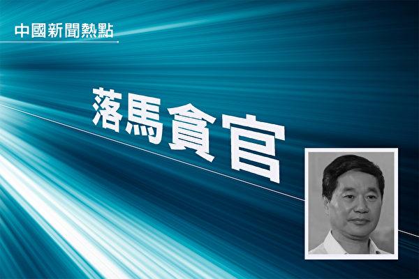 茅台原總經理劉自力被查 曾與袁仁國搭檔
