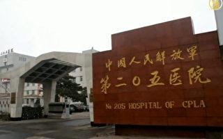 锦州205医院军医陈荣山的恶运