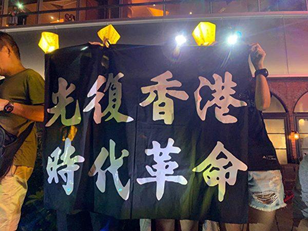 太平山中秋節,港人表達訴求「光復香港 時代革命」。(駱亞/大紀元)