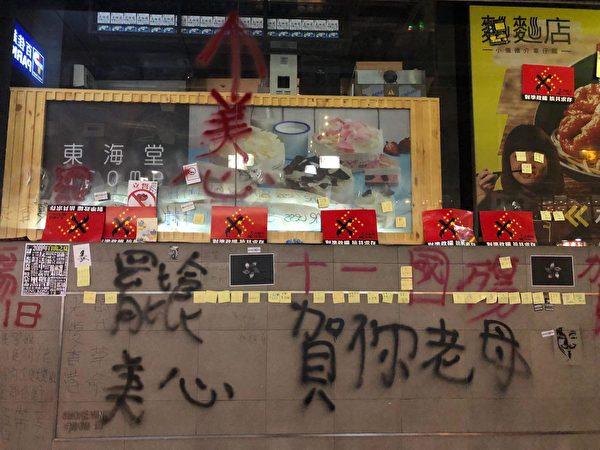 正逢中共慶建政70週年,9月29日晚,港人四處貼反對慶祝的標語。(余天佑/大紀元)