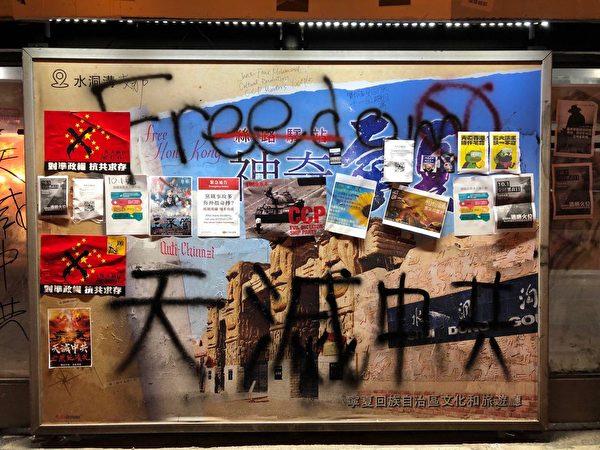 正逢中共慶建政70週年,9月29日,港人四處貼「天滅中共」的標語。(余天佑/大紀元)