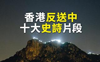 【十字路口】反送中十大史诗片段鼓舞人心(上)